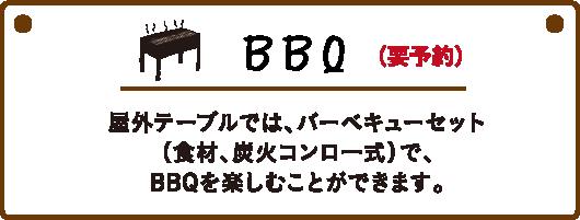 屋外テーブルでは、バーベキューセット(食材、炭火コンロ一式)を楽しむことができます。