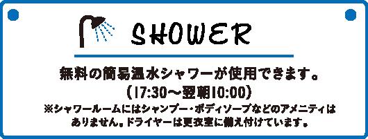 無料の簡易温水シャワーが使用できます。(17:00〜20:00、8:00~10:00はテントサイト共用)